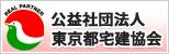 公益社団法人東京都宅地建物取引業協会
